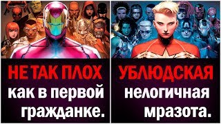 Гражданская война 2 - Глобальное событие в комиксах Марвел. Обзор Ивантоса