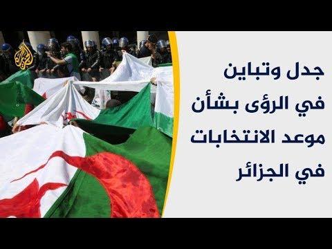 عسكر الجزائر يخشون الفراع الدستوري والمدنيون يخشون الفخ الدستوري  - نشر قبل 10 ساعة