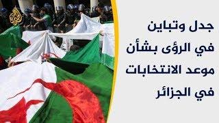 عسكر الجزائر يخشون الفراع الدستوري والمدنيون يخشون الفخ الدستوري