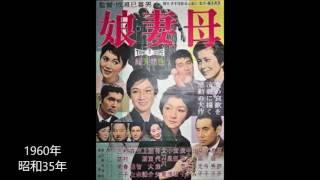 1957(昭和32)年に公開された東宝映画「美貌の都」同名主題歌。作詞:...