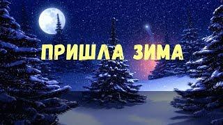 Прийшла зима❄️Пісня дитяча❄️А сніг літає сніг літає пухом білим