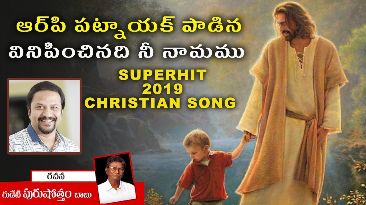 Vinipinchunadi Ni Namam | Jesus Songs Telugu | Latest Christian Songs 2019 | RP Patnaik