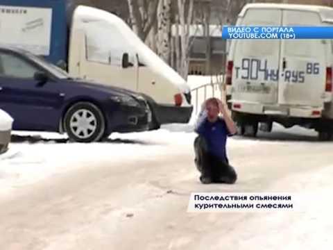 Сюжет   Наркоманы  и курительные смеси   30 09 13