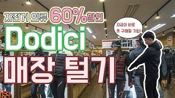 시즌오프 60% 할인, 자전거 의류 도디치(dodici) 매장 털기!