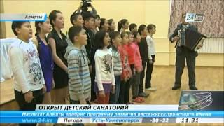 Открыт детский санаторий(Накануне празднования Дня независимости в Алматы распахнул двери обновленный Республиканский детский..., 2012-12-14T06:15:31.000Z)