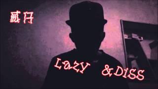 威仔-Lazy&Diss