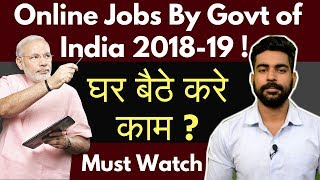 Online Jobs By Govt. of India 2018 | Digital India | Data Entry | Work from Home | Hindi