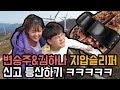 [OHMYFILM] 오마이필름 - 크리에이터 팸투어_공대생 변승주&김하나