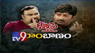 What is Actor Ramkys evidence against Kathi Mahesh - TV9 Trending