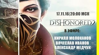 Стрим Dishonored 2 МСК 20:00
