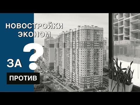 👍 👎 Новостройки эконом — за и против. Где купить квартиру в Москве?