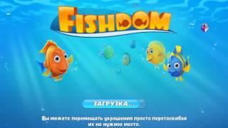 Как  Взломать  на  Алмазы  и  на  Монеты   Fishdom screenshot 5