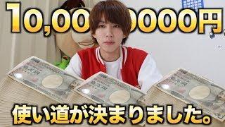 10,000,000円の使い道が決まりました。 thumbnail