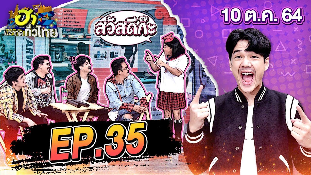 ฮาไม่จำกัดทั่วไทย | EP.35 | นิกกี้ ณฉัตร | 10 ต.ค. 64 [FULL]