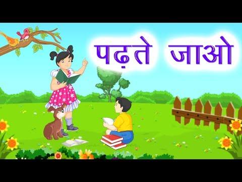 पढ़ते जाओ | बालगीत | Hindi Kavita | Kidda Junction