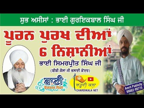 Puran-Purakh-Diya-6-Nishaniya-Bhai-Simarpreet-Singh-Bibi-Kaulan-Ji-Jamnapar-2021