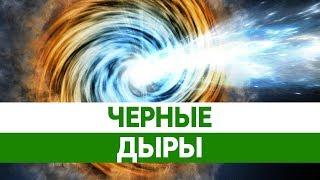 Что такое ЧЕРНАЯ ДЫРА в космосе? Вся правда про черные дыры!