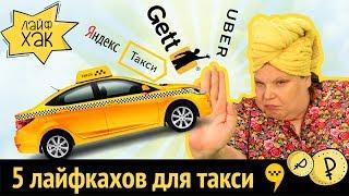 П'ять лайфхаков для Яндекс.Таксі, Uber і Gett