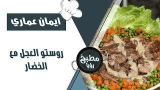 روستو العجل مع الخضار - ايمان عماري
