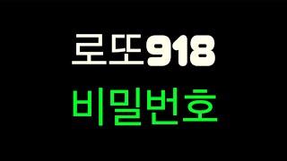 로또918 당첨1%의 비밀 (예상번호)