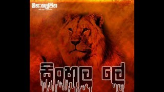 Sinhala Lee - Manakkalpitha (Rap Number 4)