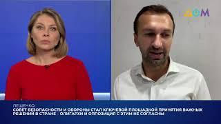 Зеленский разрушил имидж СНБО как кладбища сбитых летчиков