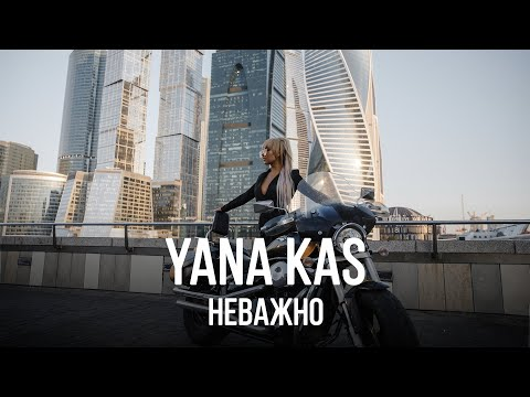YANA KAS - НЕВАЖНО / NEVAZHNO (OFFICIAL MUSIC VIDEO)