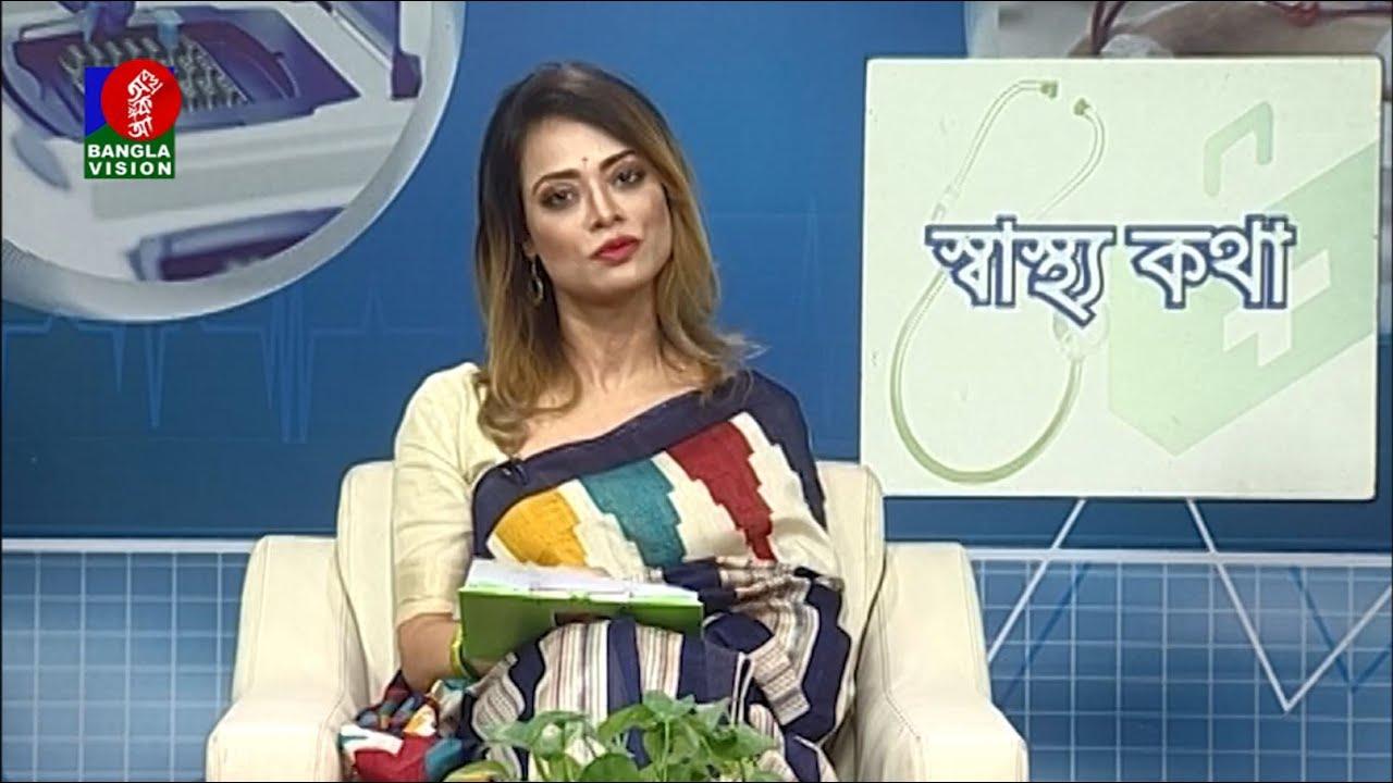 Sastho Kotha | করোনা সতর্কতা | Dr. Afrin Sultana | Tahmina Mukta | EP 128 | Banglavision Program