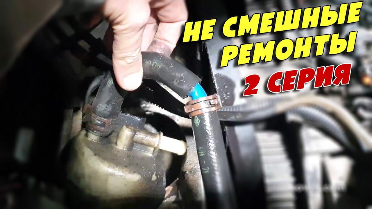 Подборка прикольных ремонтов, когда владельцам уже не по приколу. 2 серия.