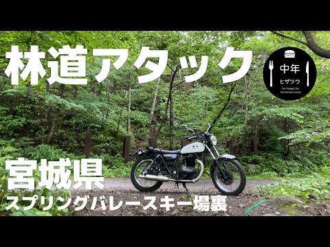 【ツーリング】Kawasaki250TR カワサキ 250TR バイクツーリング 宮城県 泉ヶ岳 スプリングバレー 旗坂野営場