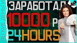 (scam) Как Заработать 10000 Рублей В Интернете Легко В Проекте 24 Hours/ЗАРАБОТОК