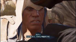 [PS4] #52 Assassin's Creed Ⅲ Remastered [アサシンクリードⅢ リマスター]:ベネディクト・アーノルドミッション part 1