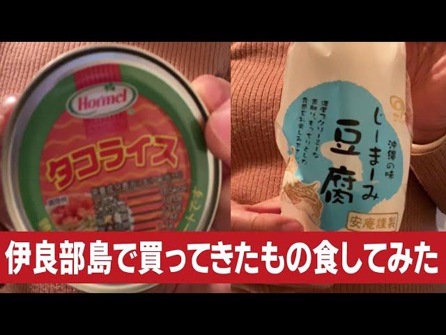 「伊良部島で買ってきたタコライスの缶詰とジーマミー豆腐を食べてみた!by手だけおばあちゃん」GO!GO!カオちゃんねる!