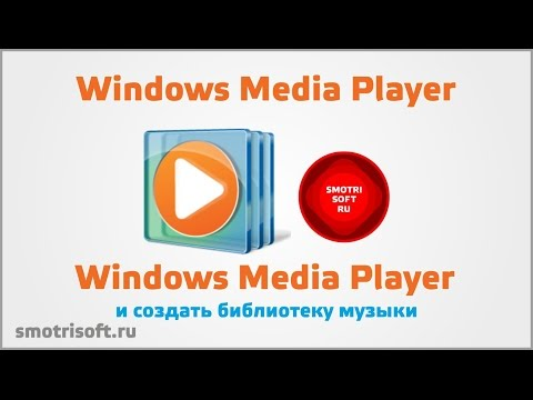 Настройка Windows Media Player