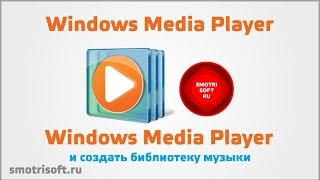 Настройка Windows Media Player(, 2013-11-14T15:55:40.000Z)