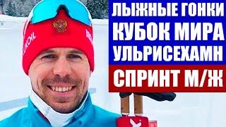 Кубок мира по лыжным гонкам 2020 21 Ульрисехамн 2021 Спринт мужчины женщины Устюгов и Ретивых