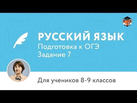 Русский язык | Подготовка к ОГЭ | Задание 7. Синтаксис