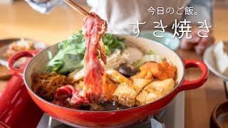 【冬といえばこれ!】すき焼きの作り方〜How to make Sukiyaki〜【鍋料理】【料理レシピはParty Kitchen🎉】