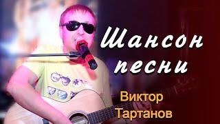 КЛИП Лучшее для Концертов Виктор Тартанов ПРОМО ВИДЕО Шансонье !