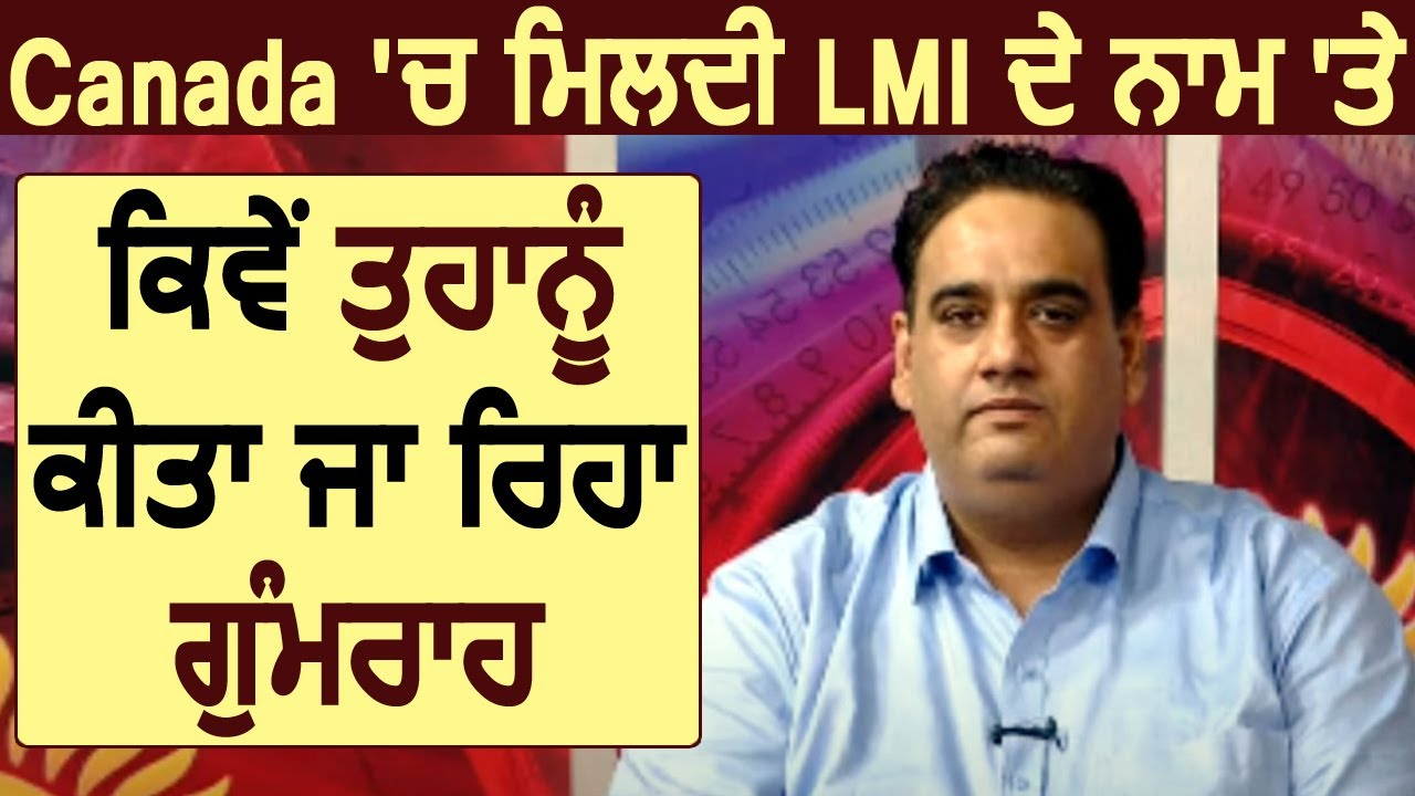 Exclusive: Vinay Hari से जानें Canada में मिलती LMIA के नाम पर कैसे लोगों को किया जा रहा गुमराह