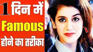 How to Become Famous in one Day || How To Famous || Famous Kaise Bane Priya Prakash Varrier Ki Trah