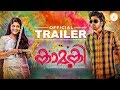 Kaamuki Movie Official Trailer | Askar Ali | Aparna Balamurali | Binu S | Gopi Sundar Mp3