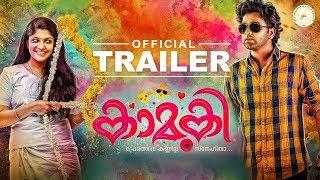 Kaamuki Movie Official Trailer | Askar Ali | Aparna Balamurali | Binu S | Gopi Sundar