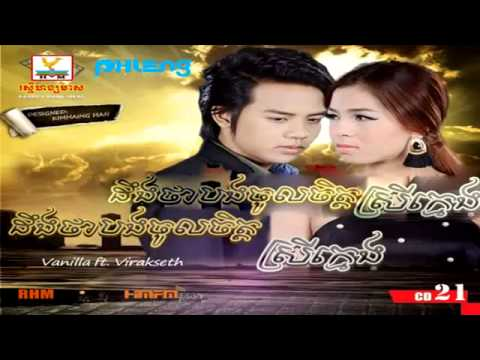 Phleng Records CD Vol 21 ( Full Album ) Khmer Song Collection 2015