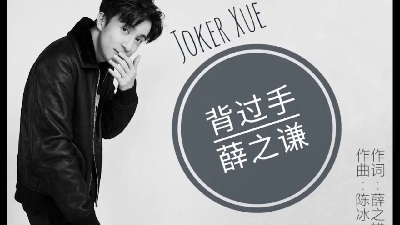 【背过手】薛之谦 Joker Xue 歌词版