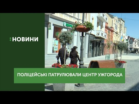 Поліцейські патрулювали центр Ужгорода