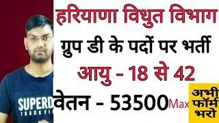 हरियाणा ग्रुप डी नई भर्ती , बिजली बोर्ड में निकली ग्रुप डी पदों पर भर्ती ,वेतन 53500 अधिकतम,Haryana