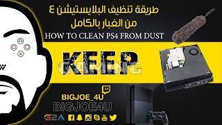 طريقة تنظيف البلايستيشن 4 من الغبار بالكامل  HOW TO CLEAN PS4 FROM DUST
