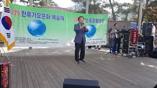 392019 한류문화예술제39 가창상 권사태  최무룡의…