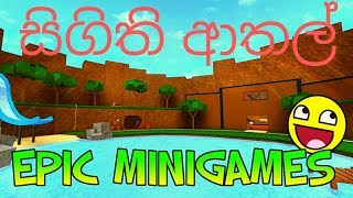 Roblox Epic mini games parte 1 (sinhala) 😜